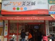 6th Apr 2012 - A Truly Healthy Breakfast Shop