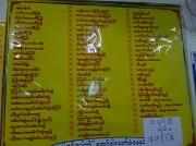 8th Apr 2012 - My Trip To Burma (Myanmar)