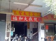 29th Apr 2012 - Homelessness In Taipei