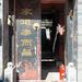 Doors - Beijing