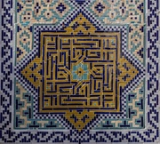 23rd Jan 2019 - 023 - Tiles at the Ark citadel