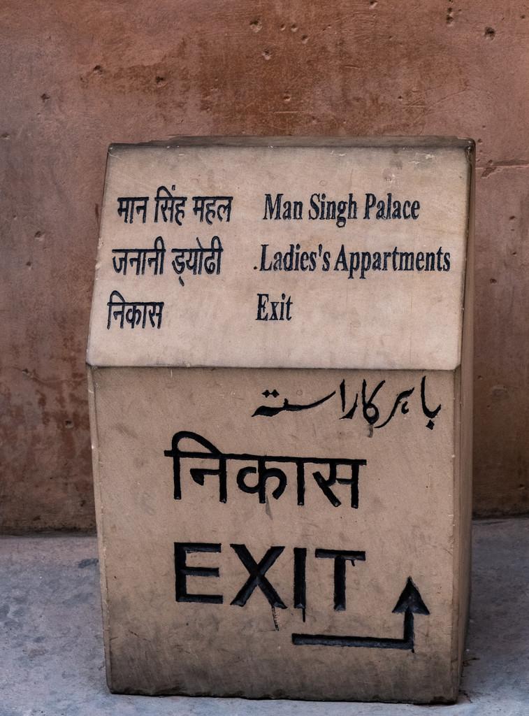 Jaipur: Amber Fort: Exit by golftragic