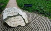 29th Feb 2020 - Chinese Poet Memorial Garden, King's College, Cambridge
