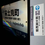 1st Sep 2020 - 2020-09-01 Fujimicho2Fujimicho