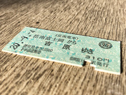 4th Sep 2020 - 2020-09-04 Just The Ticket